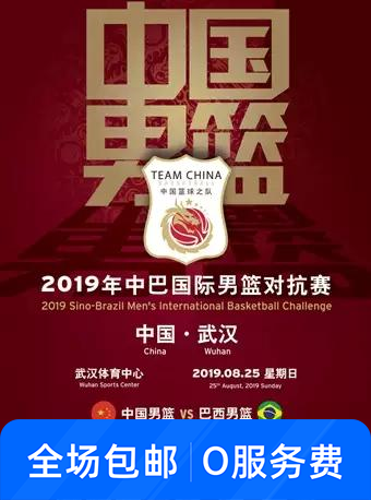 中巴国际男篮对抗赛 中国VS巴西