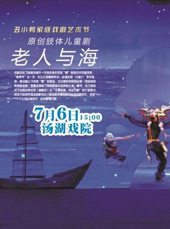 原创肢体儿童剧《老人与海》
