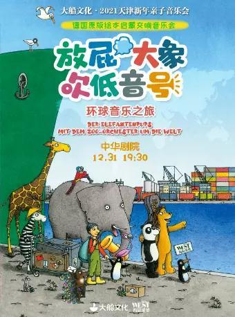 《放屁大象吹低音号之环球音乐之旅》