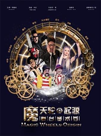 杭州 舞台魔术秀《魔天轮·起源》