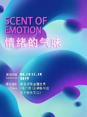 南京 情绪的气味