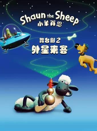 舞台剧《小羊肖恩2之外星来客》