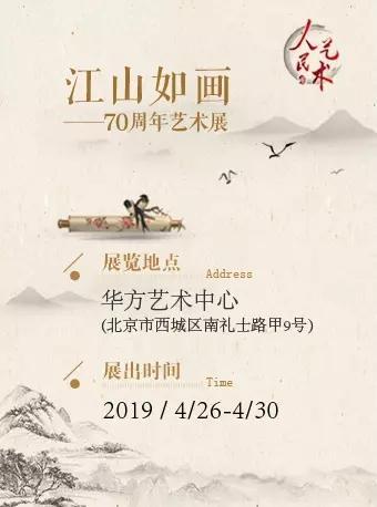 江山如画 70周年艺术展