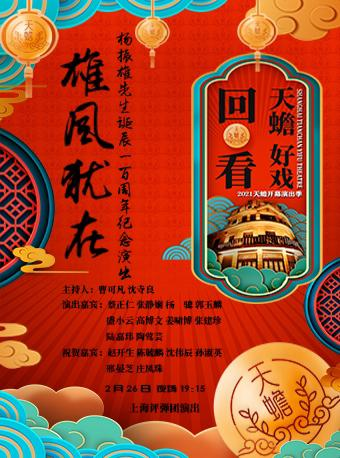 杨振雄先生诞辰一百周年纪念演出