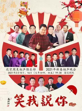 北京周末相声俱乐部2021年新春相声晚会