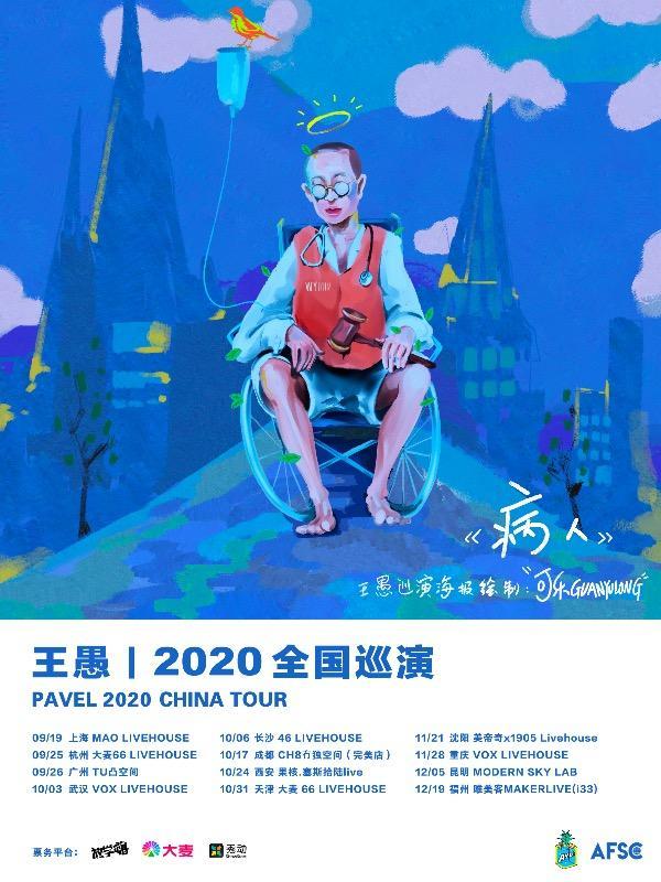 【昆明站】王愚《病人》2020巡演LVH
