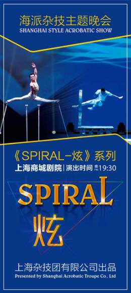 上海杂技团《SPIRAL—炫》(原浦江情)