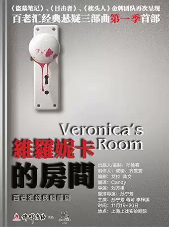 话剧《维罗妮卡的房间》
