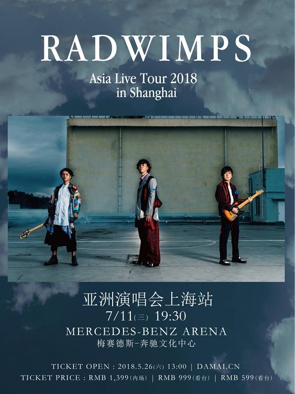 RADWIMPS上海演唱会