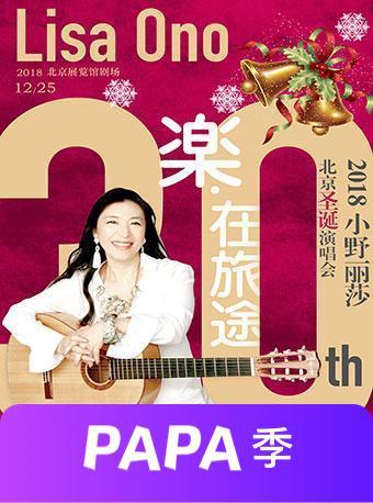 小野丽莎北京演唱会