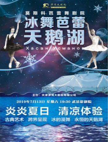 全球首创冰舞芭蕾《天鹅湖》