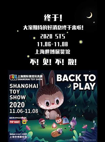 上海国际潮流玩具展