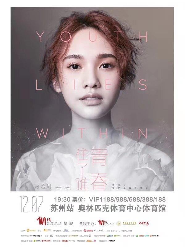 杨丞琳巡回易胜博娱乐苏州站
