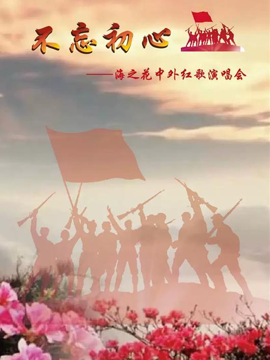 《不忘初心》纪念上海解放70周年演唱会