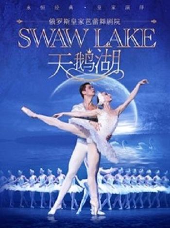 俄罗斯皇家芭蕾舞剧院《天鹅湖》