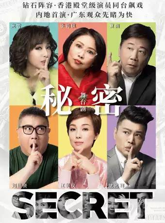 爆笑香港舞台剧〈秘密〉