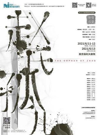 【南京】2021·南京音乐剧节 原创音乐剧《赵氏孤儿》