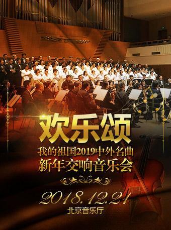 欢乐颂—我的祖国中外名曲新年交响音乐会