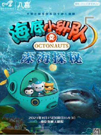 儿童剧—《海底小纵队5之深海探秘》