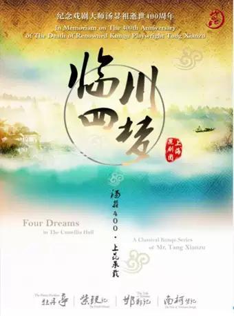 """汤显祖代表作""""临川四梦""""之《牡丹亭》"""