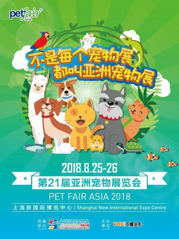 2018亚洲宠物展