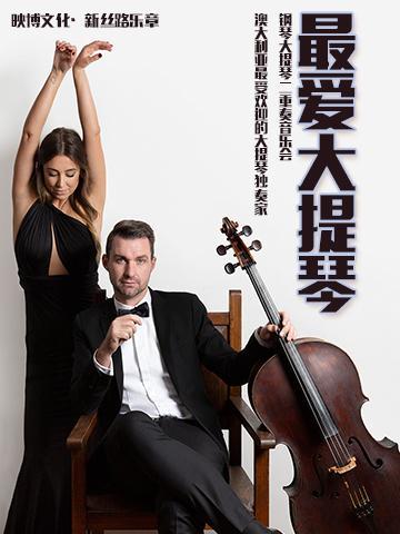 最爱大提琴