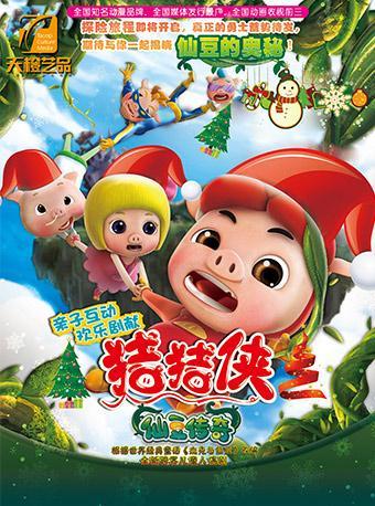 猪猪侠-仙豆传奇