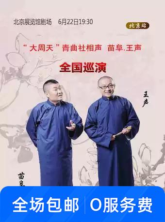 """大周天""""青曲社苗阜王声巡演"""