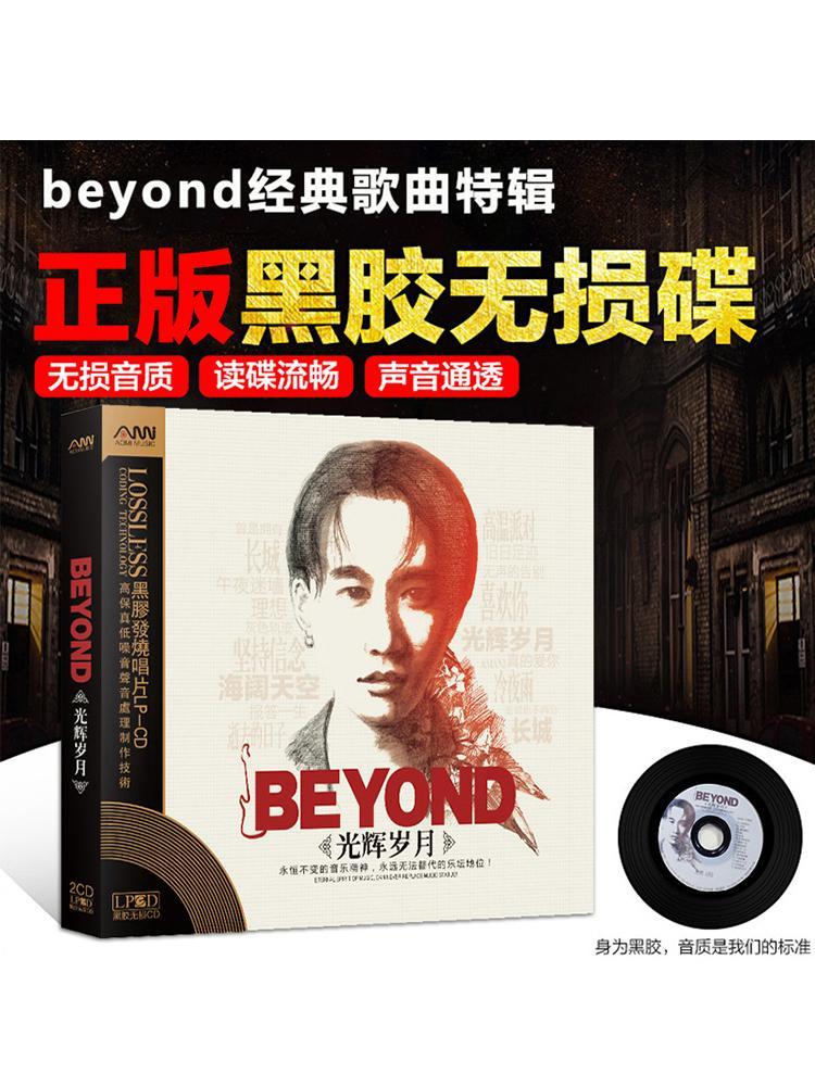 黄家驹beyond专辑经典流行粤语老歌