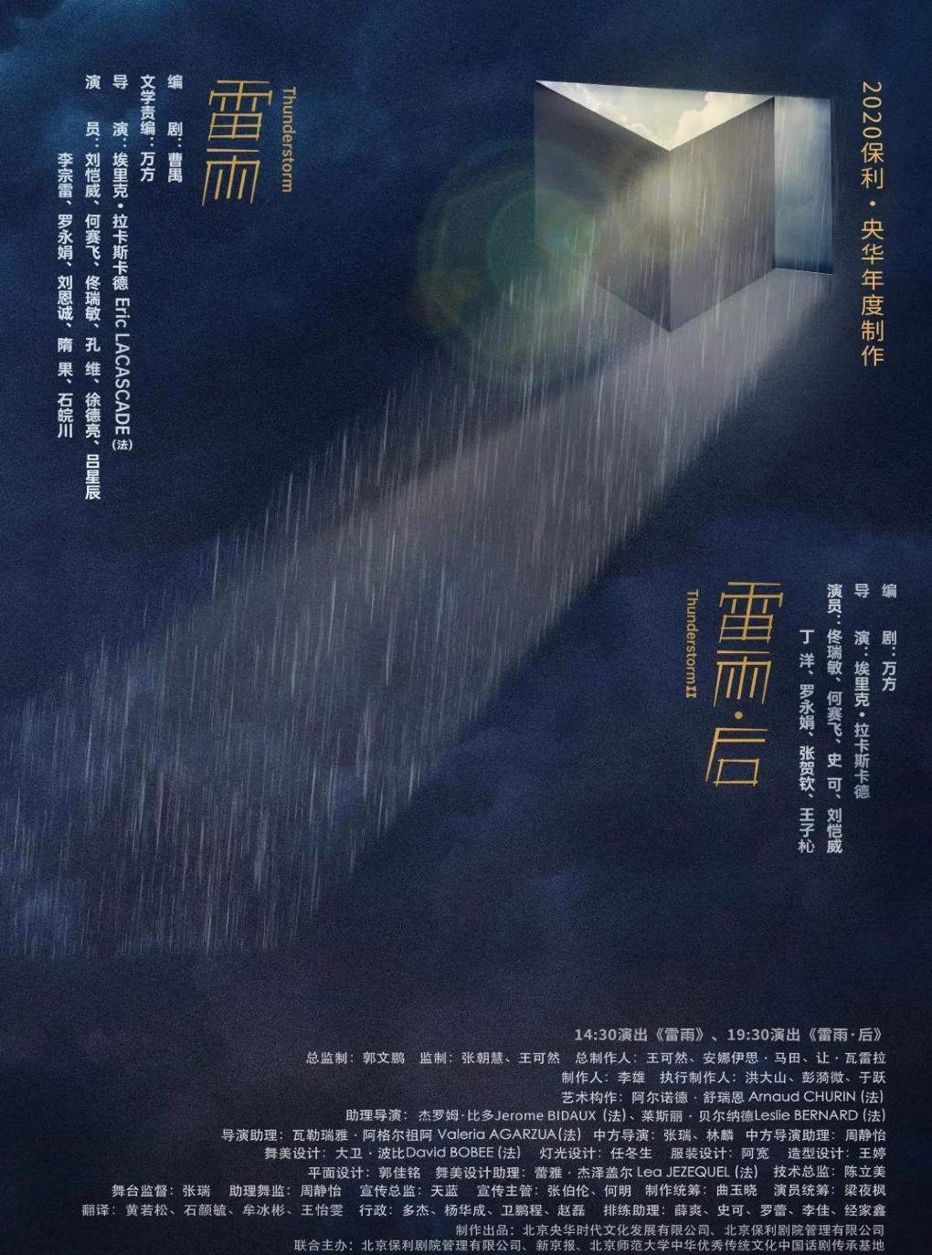 {刘恺威主演}《雷雨•后》