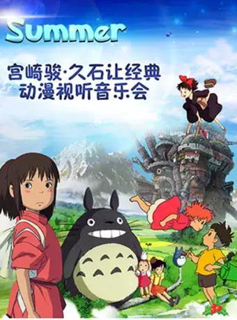 宫崎骏•久石让经典动漫视听音乐会