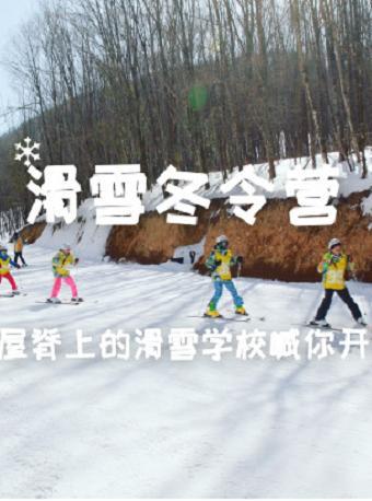 云齐少年《滑雪冬令营》