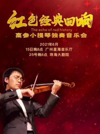 红色经典回响——高参小提琴独奏音乐会