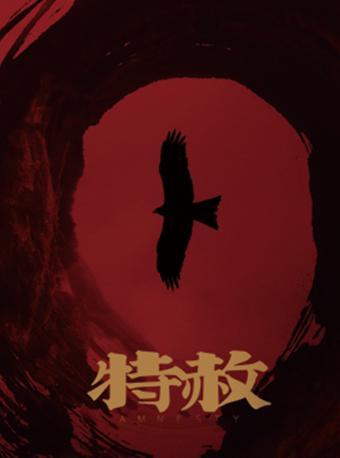 中国国家话剧院演出《特赦》