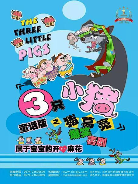 童话版爆笑喜剧《三只小猪之诸葛亮》