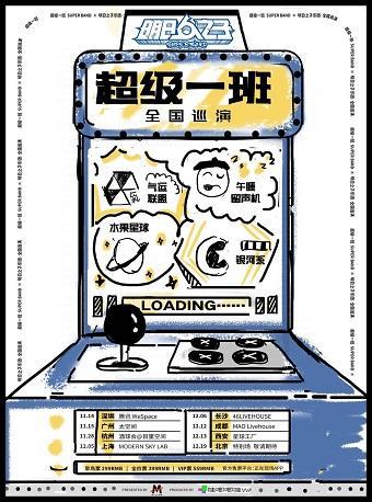 超级一班 明日之子乐团季全国巡演上海站