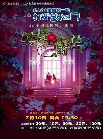 儿童剧《美女与野兽》