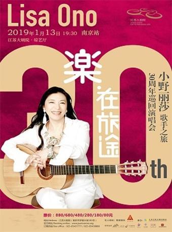 小野丽莎南京演唱会