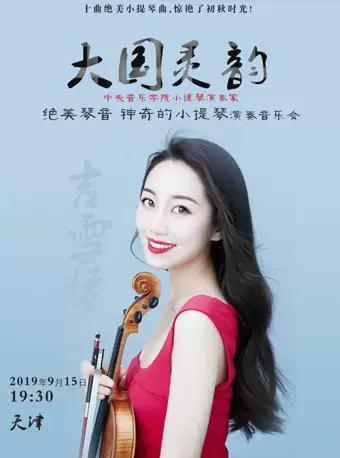 神奇的小提琴演奏音乐会大国灵韵系列