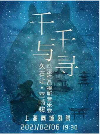 《千与千寻》—宫崎骏作品视听音乐会
