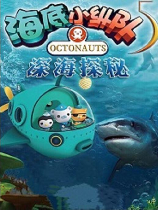 海底小纵队之深海探秘