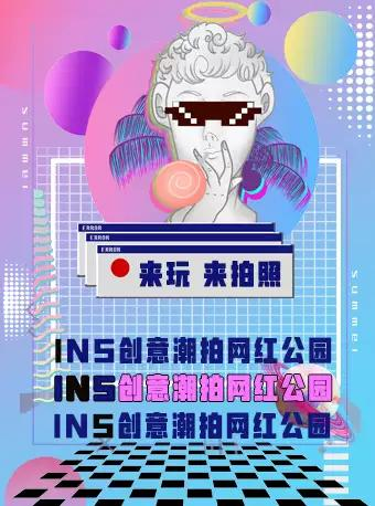 郑州  INS创意潮拍网红公园