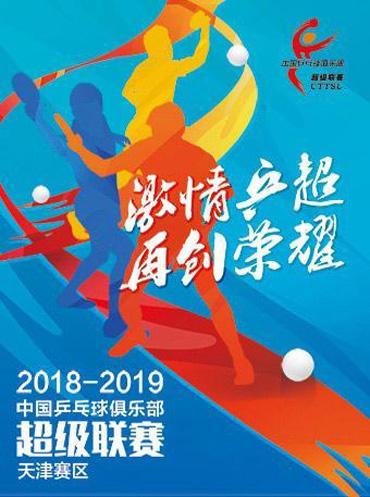 乒乓球超级联赛天津权健VS安徽朗坤