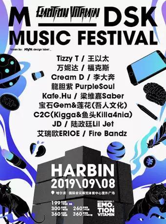 2019哈尔滨MDSK音乐节