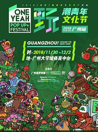 玩野潮青年文化节