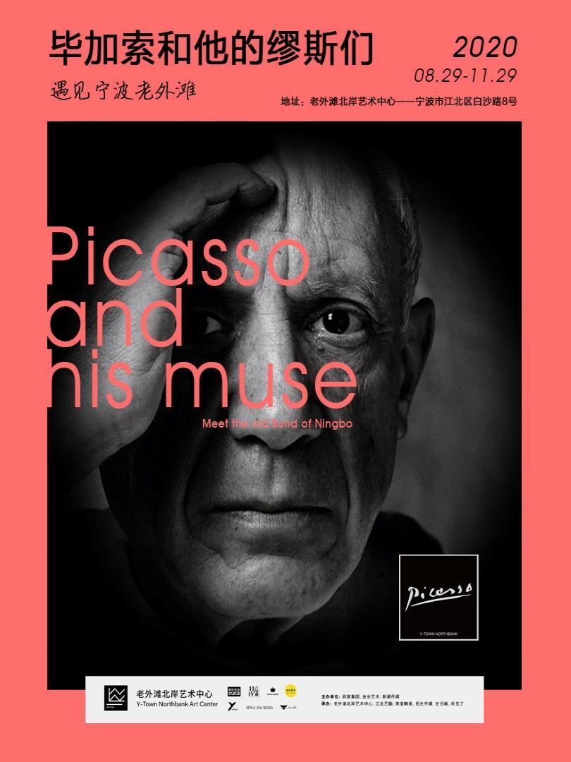 毕加索原作大展首次登陆宁波