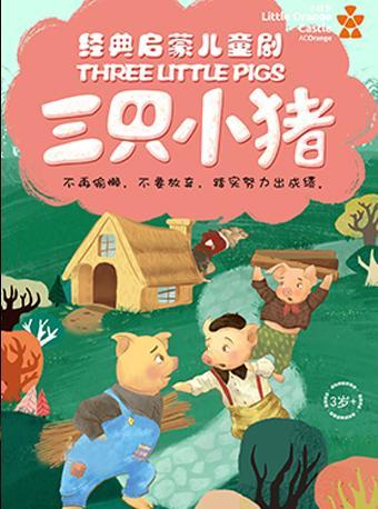 經典成長童話《三只小豬》