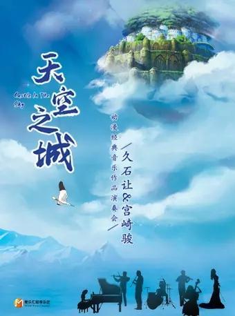 《天空之城》久石让 宫崎骏动漫经典音乐