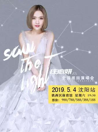 庄心妍 沈阳演唱会