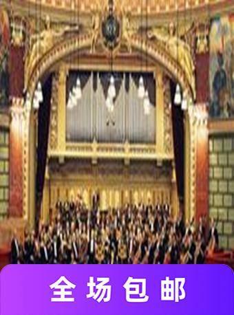 意大利爱乐乐团——2020新年交响音乐会